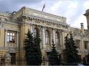 Центральный Банк России удивляет рынок своей жесткостью