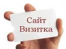 Сайт-визитка для малого бизнеса