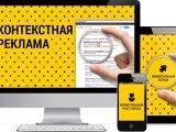 Качественная контекстная реклама в Алматы