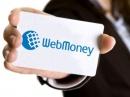 Особенности платежной системы WebMoney